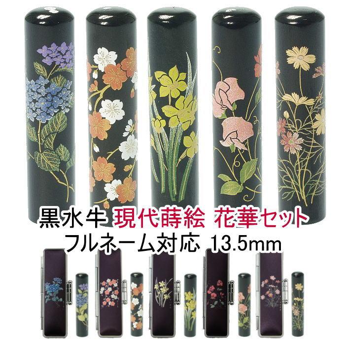 黒水牛 現代蒔絵 花華セット13.5ミリ