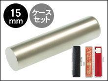 チタン実印15mmケース付
