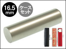 13.5mmケースセット